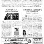 (株)アックスコンサルティング発行「税理士業界ニュース第26号」から取材を受けました。「国際税務に特化している税理士」