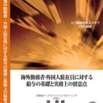 (株)ビスアップ総研よりDVDが発売されました。  「海外勤務者に対する給与の基礎と実務上の留意点」