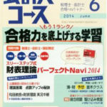中央経済社「会計人コース」にて、エッセイ連載。(1年間)  ヨガと税理士の仕事について