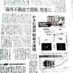 日本経済新聞から取材を受けました。  「海外不動産で節税は慎重に。」